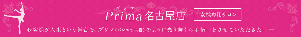 Prima プリマ 名古屋店